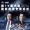 第十九屆中國股權投資年度論壇DAY1