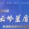 """云南省首届""""云岭蓝盾""""杯消防监督业务竞赛活动"""