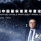 第十九届中国股权投资年度论坛