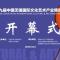 第九届中国无锡国际文化艺术产业博览交易会开幕式