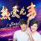 热爱此声——2020年北京广播电视台广播资源推介会