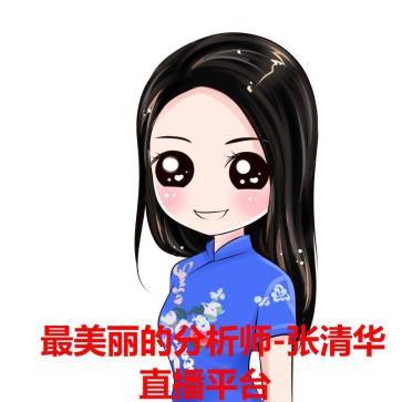 張清華-最美麗的分析師的頭像
