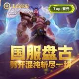 Top-黎元