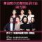 #青创客#沙龙高效研讨会(第五期),双十二早起电商#青创杯营销大赛#解读会#张萌萌姐#