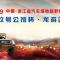 2019浙江省场地越野联赛龙游站