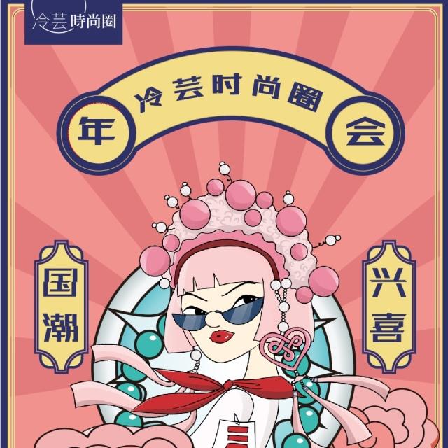 冷芸时尚2019年年会直播http://t.cn/AieCOOhg(下载App->http://t.cn/EhGWXEC) 