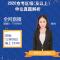 2020年北京市考区级(及以上)申论解析