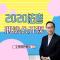 2020年 法考刑法公开课 刘凤科
