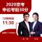 #知识大赏##考试季#2020京考申论考前30分