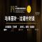 #澳门国际影展#新浪潮朱丽叶·比诺什对谈刁亦男