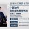 胡鞍钢:充分发挥中国制度优势,实现两个百年奋斗目标