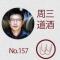 中国实力酿酒师赵德升的酿酒秘籍