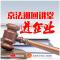 京法巡回讲堂进企业 大兴法院成立企业法律宣传服务队#政在播#