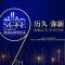 """""""金融之光,未来可期""""暨2019第九届春城金融博览会颁奖典礼"""
