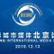 正在直播:国际城市媒体北京论坛