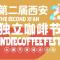 第二届西安独立咖啡节 总有一杯咖啡适合你