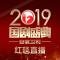 安徽卫视2019国剧盛典红毯直播