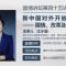 『国情讲坛』江小涓:新中国对外开放70年——国情、改革及全球化