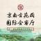探秘第二届北京南海子文化论坛