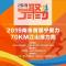 2019南京首届宁聚力70KM江山接力跑