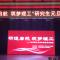 """河南理工大学""""研途起航,筑梦理工""""研究生元旦晚会"""