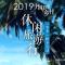 直播:2019 中國美麗鄉村休閑旅游行(冬季)推介活動