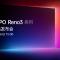 Reno3系列新品发布会