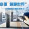京张高铁 领跑世界