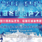 内蒙古兴安岭乌兰浩特第三届冰雪旅游暨冬季运动会开幕式