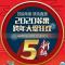 苏皖两省 联动直播 2020苏果跨年大促狂欢