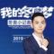 """2019""""我的冬奥梦""""冬奥小记者国际营北京分站终选轮(小学低年级组)"""