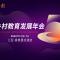 2019马云乡村教师颁奖典礼