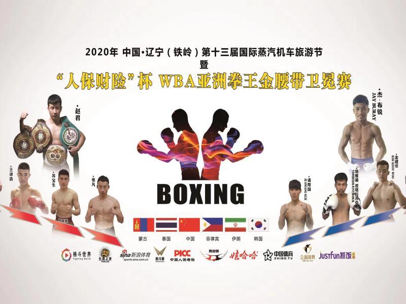 中国拳击网正在直播