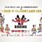 调兵山 WBA洲际拳王争霸赛