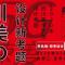EGO美術 | 川美設計新考題-李名揚