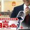 北京法院2020新品发布会来了! #政在播#