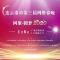 连云港市第三届网络春晚,网聚·圆梦2020。年度网络盛宴,与网友共迎新年!