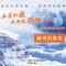 中国登山队现场讲述,讲述世界之巅,挑战自我的故事。#北京图书订货会##中国登山者#er