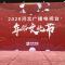 河北年俗文化节正在直播,赶快来看啦!