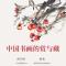 【中国书画的赏与藏】一条美学实验室86期