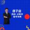 #西医考研# 北医名师唐子益教你诊断学备考攻略详解!