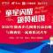 """""""童星闪耀,颂赞祖国""""2020年陕西少儿网络公益春晚"""