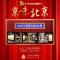 #首都文化系列直播#京味北京之走进北京工艺美术博物馆
