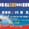 中国.凉山习酒杯WBC亚洲拳王争霸赛