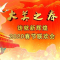 """铸就新辉煌——2020""""大美之春""""新春联欢会"""