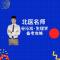 #西医考研# 唐子益北医名师团谷沁凇为大家全面讲解如何高分拿下生理学!