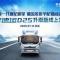 【TCV直播】奥铃速运D25升级版产品线上发布会