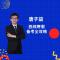 #西医考研# 唐子益年前最后一场直播课~ 教你寒假如何备考西综!