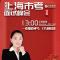 #上海市考面试峰会#