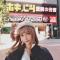速报酱koya带大家来到东京新宿店唐吉诃德@驚安殿堂DonQuijote 看看樱花妹都爱用什么?